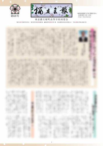 桜友会報68号